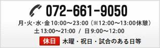TEL 072-661-9050 月・水・金 10:00~23:00 / 火・木 13:00~23:00 / 土 13:00~21:00 / 日 9:00~12:00