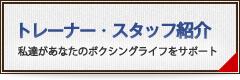 トレーナー・スタッフ紹介